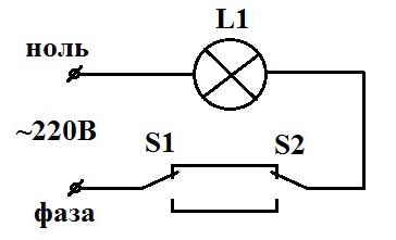Схема свет с двух мест