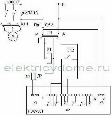 Схема подключения РОС-301